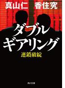 ダブルギアリング 連鎖破綻(角川文庫)