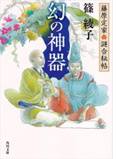 【期間限定価格】藤原定家謎合秘帖 幻の神器(角川文庫)