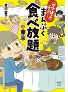 『ママぽよ』一家と行く! まんぷく食べ放題in東京(コミックエッセイ)