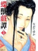 新装版 蝶獣戯譚(1)