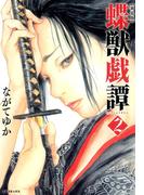 新装版 蝶獣戯譚(2)