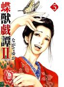 蝶獣戯譚2(5)