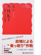 NHK 危機に立つ公共放送 新版