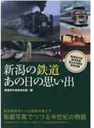 新潟の鉄道あの日の思い出 鉄道友の会新潟支部設立50周年記念出版