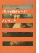 〈西洋美術史を学ぶ〉ということ 成城学園創立100周年成城大学文芸学部創設60周年記念シンポジウム報告書