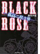 BLACK ROSE 孤高ニ咲ク華 (魔法のiらんど文庫)(魔法のiらんど文庫)