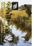 タナゴ・フナ水郷&首都圏ワクワク釣り場ガイド ハゼ・テナガエビ・ヤマベも!