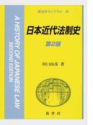 日本近代法制史 第2版