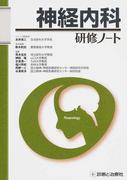 神経内科研修ノート (研修ノートシリーズ)