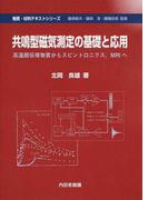 共鳴型磁気測定の基礎と応用 高温超伝導物質からスピントロニクス,MRIへ (物質・材料テキストシリーズ)