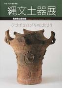 デコボコかざりのはじまり 縄文土器展 平成26年度長野県立歴史館冬季展 縄文時代中期、立体的な土器装飾への道