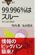 99.996%はスルー 進化と脳の情報学 (ブルーバックス)(ブルー・バックス)