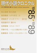 現代小説クロニクル 1985〜1989