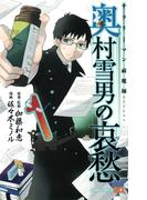 サラリーマン祓魔師奥村雪男の哀愁 1 (ジャンプコミックス)(ジャンプコミックス)