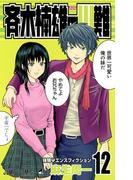 斉木楠雄のΨ難 12 (ジャンプコミックス)(ジャンプコミックス)
