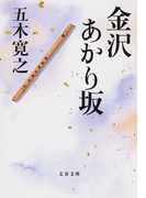 金沢あかり坂 (文春文庫)(文春文庫)