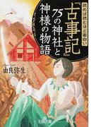 読めば読むほど面白い『古事記』75の神社と神様の物語 (王様文庫)(王様文庫)
