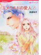 エメラルドの愛人(ハーレクインコミックス) 2巻セット(ハーレクインコミックス)