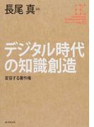デジタル時代の知識創造 変容する著作権 (角川インターネット講座)