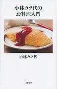 小林カツ代のお料理入門 (文春新書)(文春新書)
