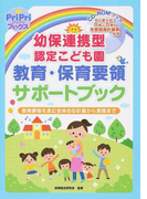 幼保連携型認定こども園教育・保育要領サポートブック 教育課程を含む全体的な計画から実践まで (PriPriブックス CD-ROMブック)