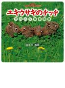 ユキウサギのチッチ サロベツ四季物語(Alice photograh collection)【HOPPAライブラリー】