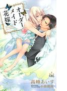 オーダーメイド花嫁【特別版】(Cross novels)