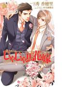 じゃじゃ馬花嫁【特別版】(Cross novels)