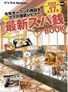関西ファミリーウォーカー特別編集 '14冬最新スパ銭BOOK(デジタルWalker)