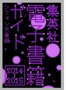 集英社電子書籍ガイド2014‐2015 シフォン文庫編(シフォン文庫)