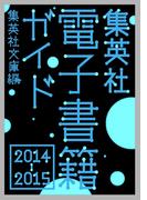 集英社電子書籍ガイド2014-2015 集英社文庫編(集英社文庫)