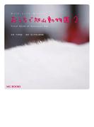 おうちで旭山動物園2【HOPPAライブラリー】