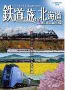 鉄道で旅する北海道 シーズンセレクション2【HOPPAライブラリー】