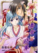 麗しの舞士と真夏の将軍(TL ボンボンショコラ文庫)