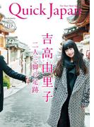 クイック・ジャパン vol.117(クイック・ジャパン)
