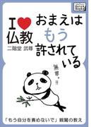 おまえはもう許されている 「もう自分を責めないで」親鸞の教え【I love 仏教】(impress QuickBooks)