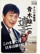 ナニワ金融道・青木雄二の遺言「このままでは日本は終わりやで!」(impress QuickBooks)