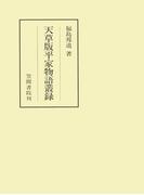 天草版平家物語叢録(笠間叢書)