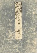 影印本湖月抄 柏木