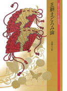 王朝まどろみ論(古典ライブラリー)