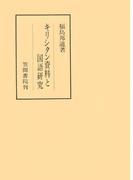 キリシタン資料と国語研究(笠間叢書)