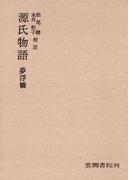 源氏物語 夢浮橋