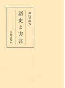 語史と方言(笠間叢書)