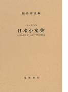 J・ロドリゲス 日本小文典