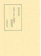 続キリシタン資料と国語研究(笠間叢書)