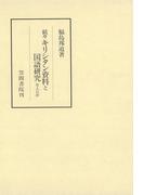 続々キリシタン資料と国語研究 聖人伝抄(笠間叢書)