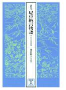 高松宮本堤中納言物語(【笠間文庫】影印シリーズ)