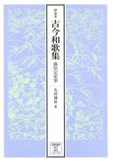 伊達本 古今和歌集 藤原定家筆(【笠間文庫】影印シリーズ)