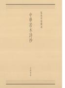 中華若木詩抄