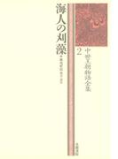 中世王朝物語全集〈2〉海人の刈藻